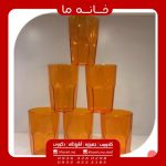 ظروف پلاستیکی مدل لیوان نشکن