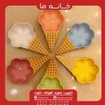 بستنی خوری سرامیک رنگی