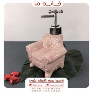 جا مایع دستشویی طرح مبل