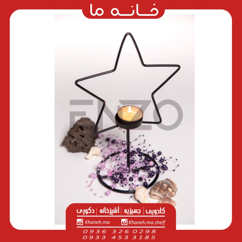جاشمعی فلزی طرح ستاره انزو