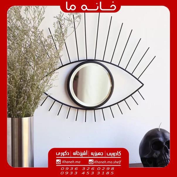 آینه دکوراتیو چشم مدل m24
