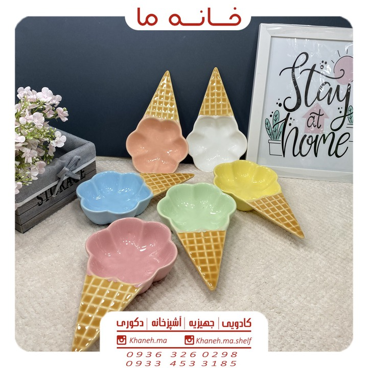 بستنی خوری سرامیکی رنگی مدل بستنی قیفی